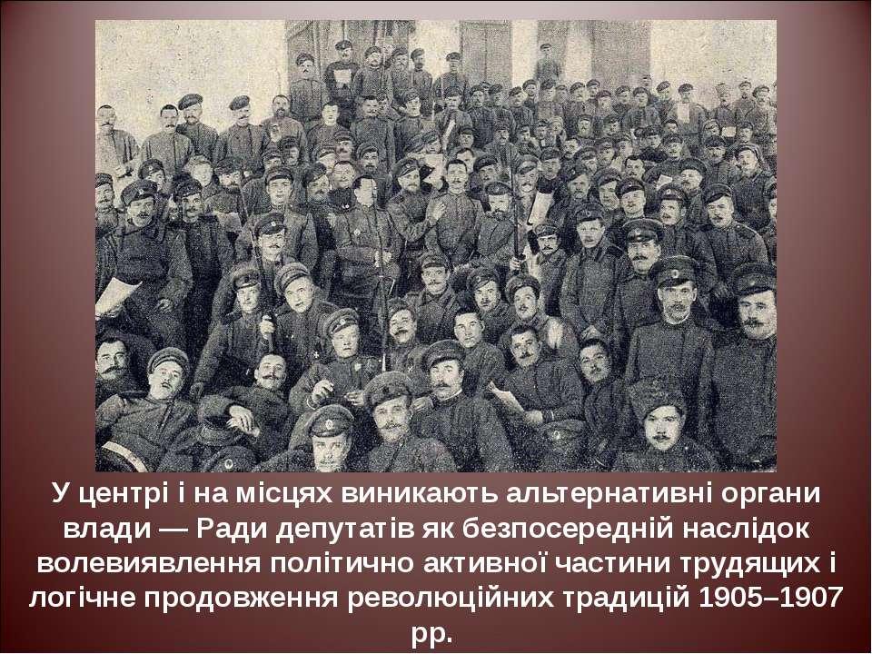 У центрі і на місцях виникають альтернативні органи влади — Ради депутатів як...
