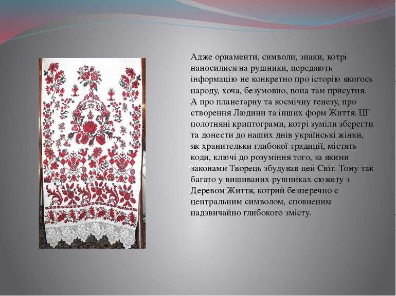 Адже орнаменти, символи, знаки, котрі наносилися на рушники, передають інформ...