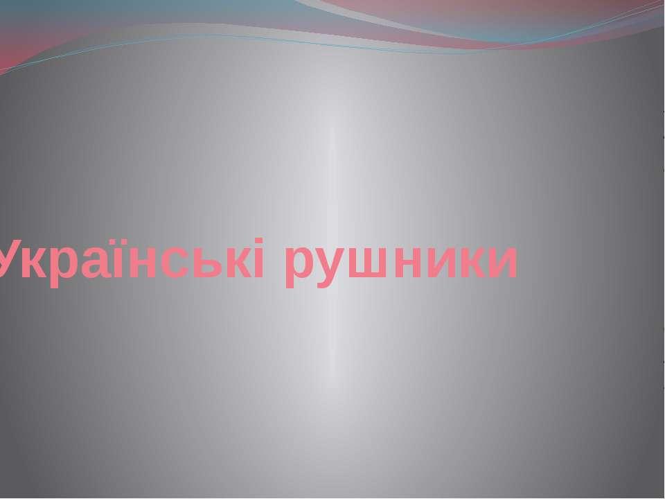 Українські рушники