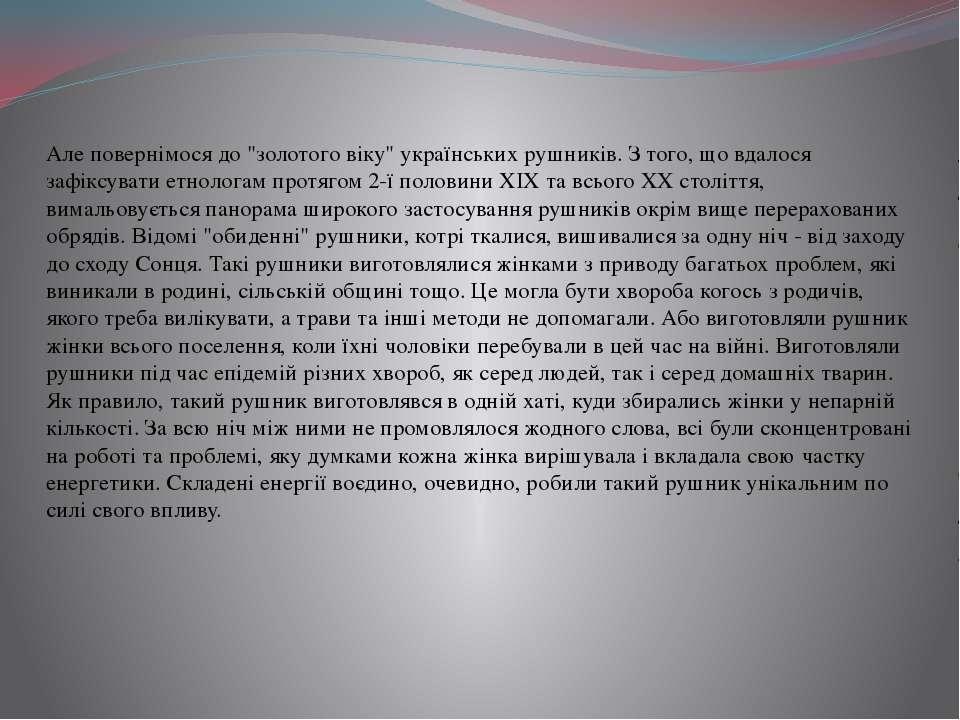 """Але повернімося до """"золотого віку"""" українських рушників. З того, що вдалося з..."""