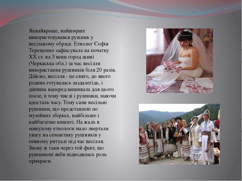 Якнайкраще, найширше використовувався рушник у весільному обряді. Етнолог Соф...