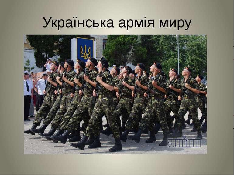 Українська армія миру