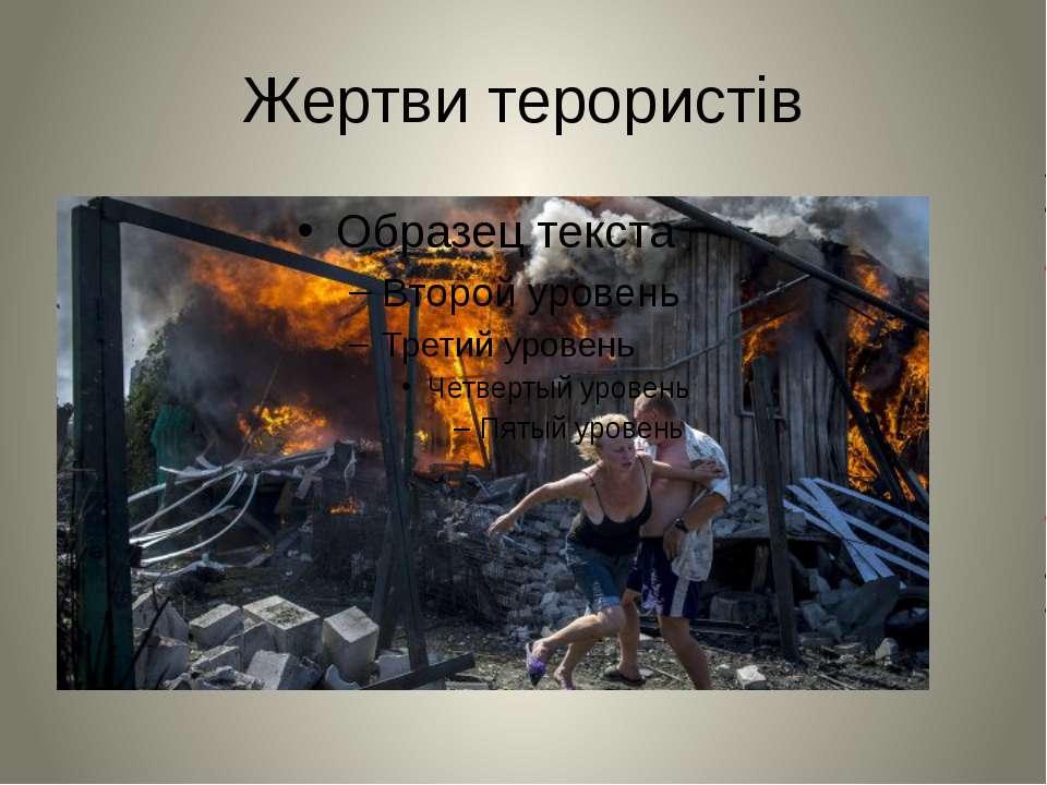 Жертви терористів