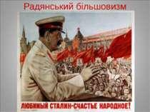 Радянський більшовизм