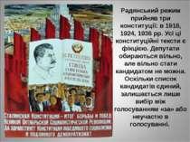 Радянський режим прийняв три конституції: в 1918, 1924, 1936 рр. Усі ці конст...