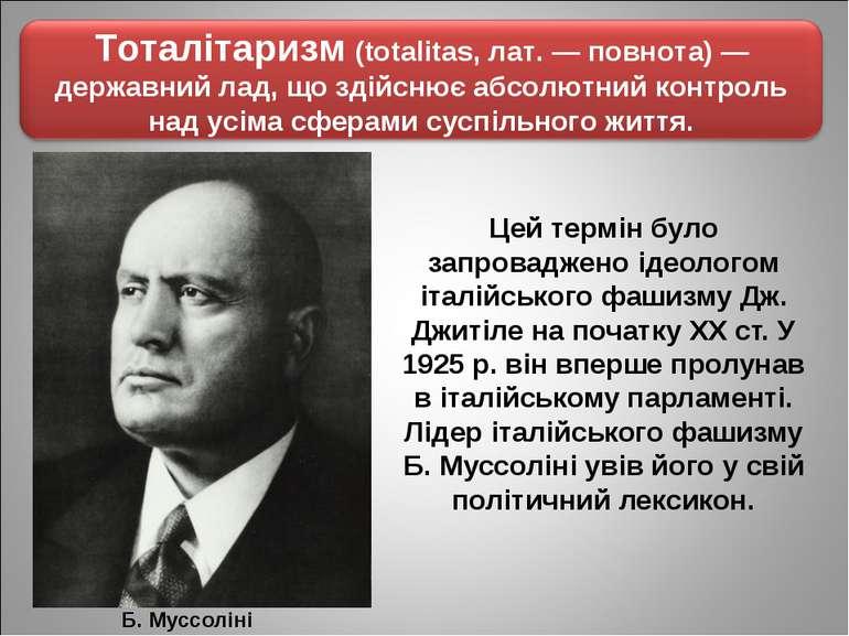 Цей термін було запроваджено ідеологом італійського фашизму Дж. Джитіле на по...