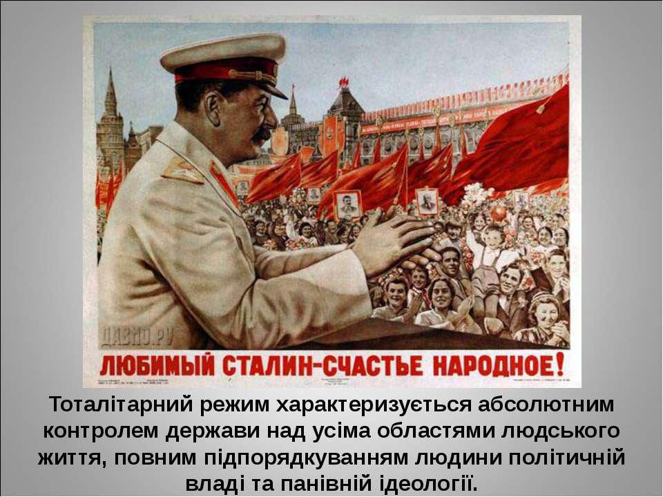 Тоталітарний режим характеризується абсолютним контролем держави над усіма об...