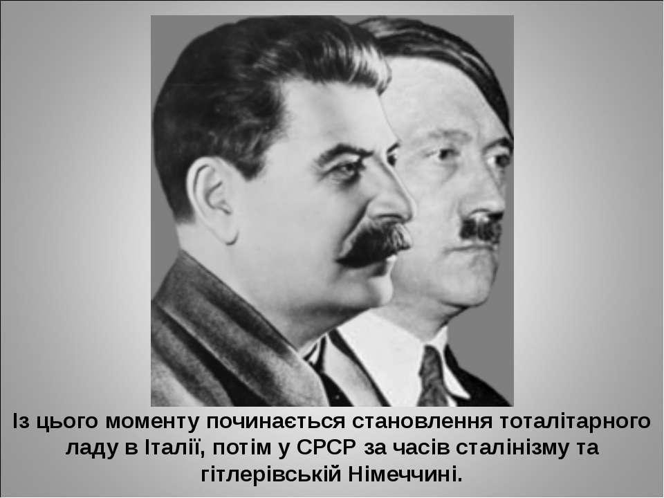 Із цього моменту починається становлення тоталітарного ладу в Італії, потім у...