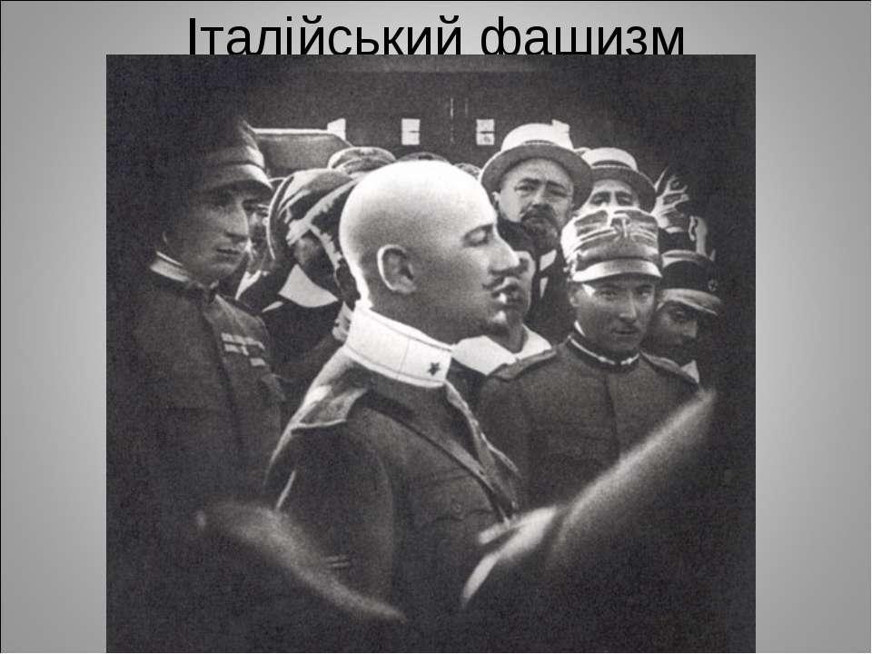 Італійський фашизм