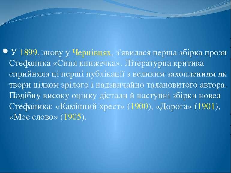 У 1899, знову у Чернівцях, з'явилася перша збірка прози Стефаника «Синя книже...