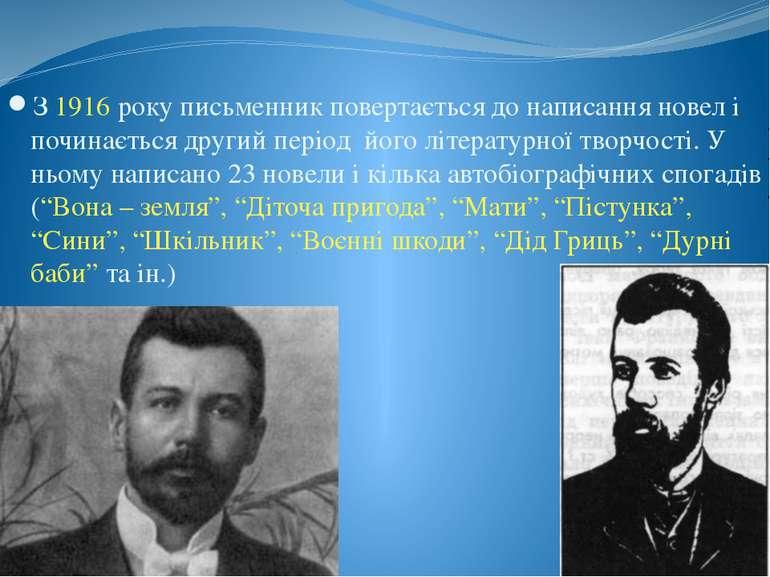 З 1916 року письменник повертається до написання новел і починається другий п...