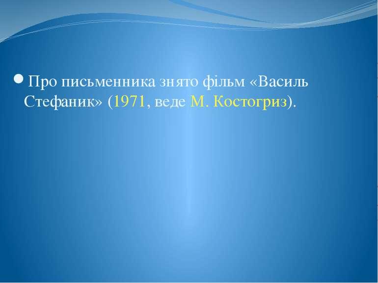 Про письменника знято фільм «Василь Стефаник» (1971, веде М. Костогриз).