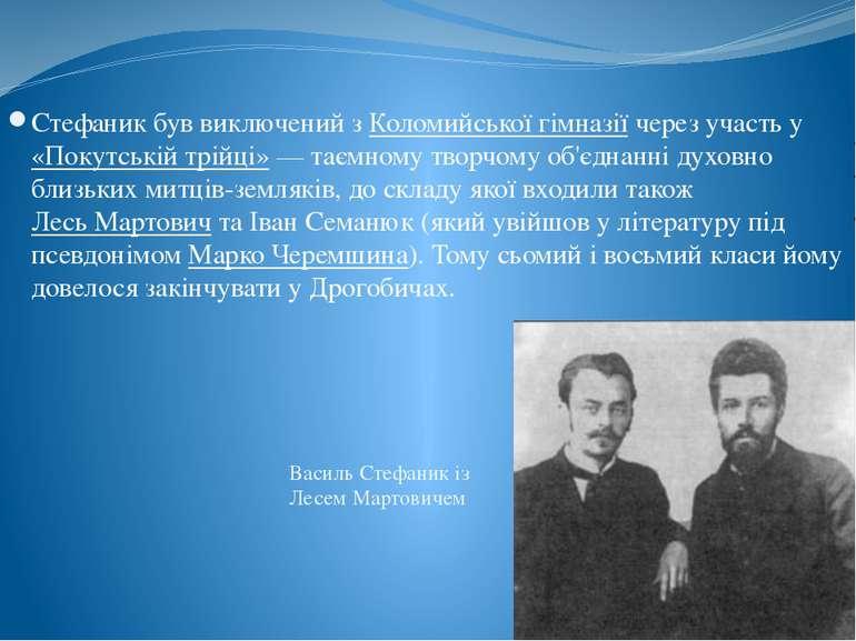 Стефаник був виключений з Коломийської гімназії через участь у «Покутській тр...