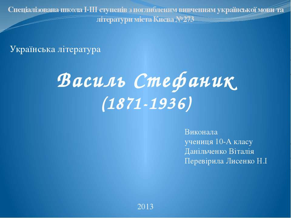 Василь Стефаник (1871-1936) Спеціалізована школа I-III ступенів з поглибленим...
