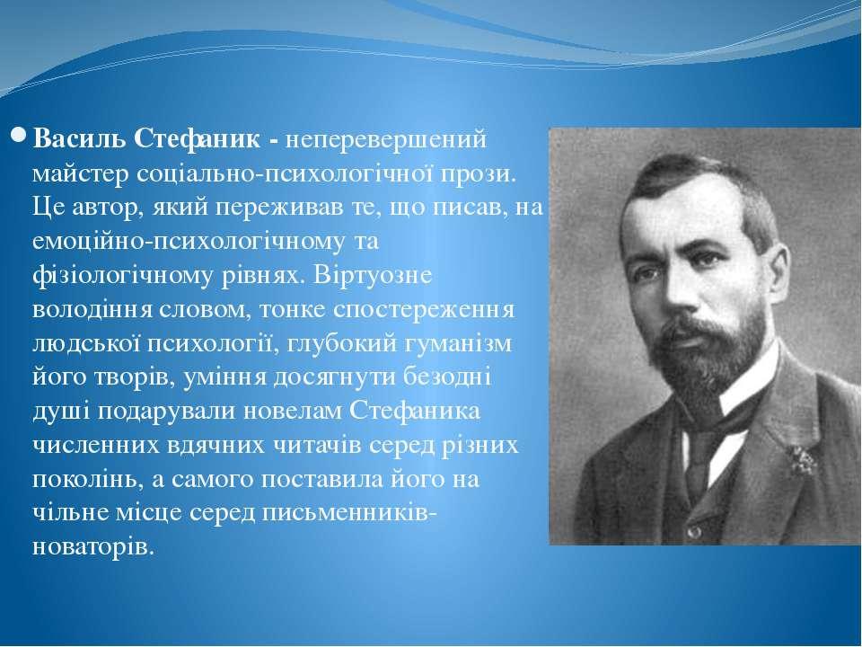Василь Стефаник - неперевершений майстер соціально-психологічної прози. Це ав...