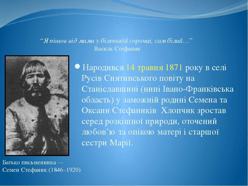 Народився 14 травня 1871 року в селі Русів Снятинського повіту на Станіславщи...