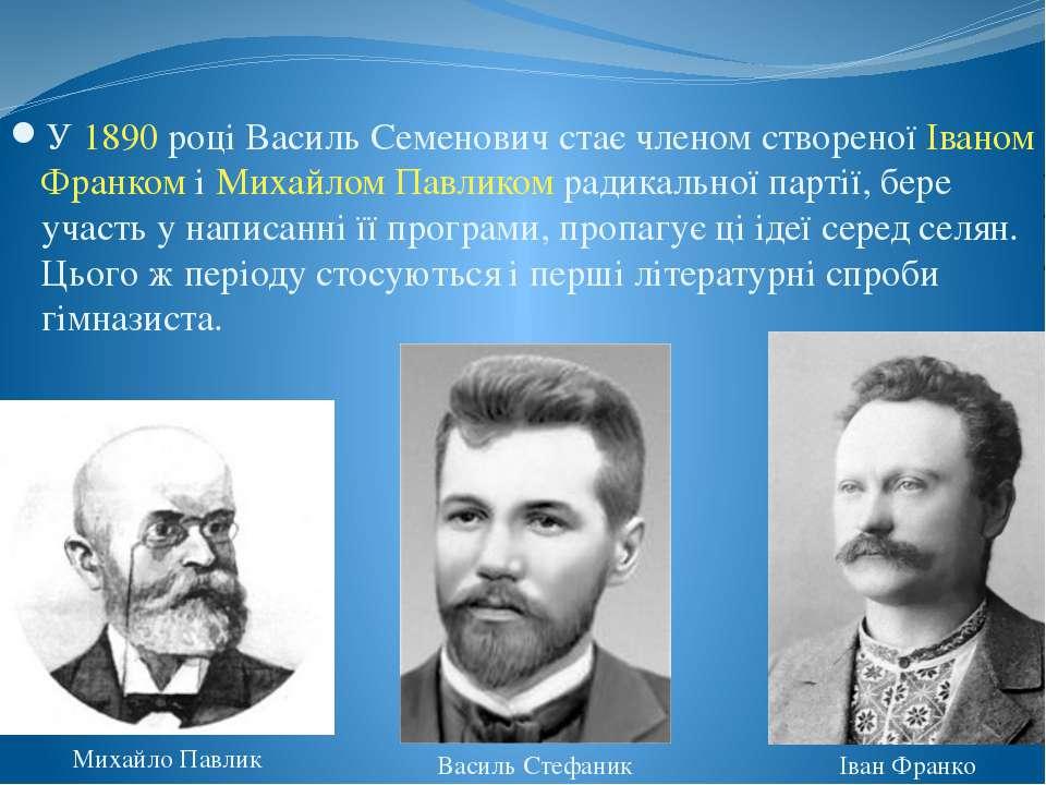 У 1890 році Василь Семенович стає членом створеної Іваном Франком і Михайлом ...