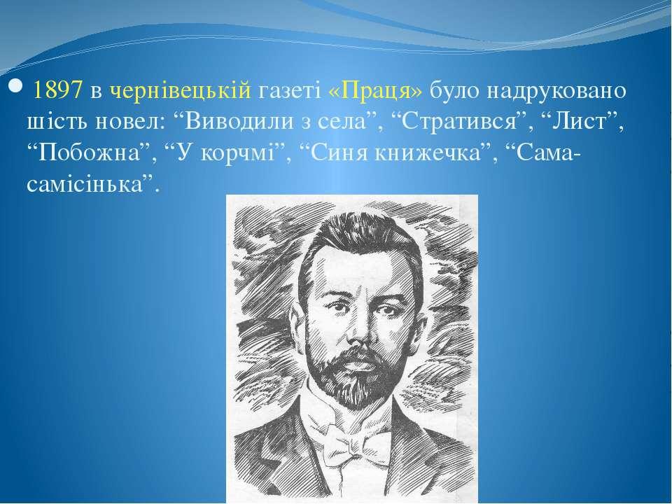 """1897 в чернівецькій газеті «Праця» було надруковано шість новел: """"Виводили з ..."""