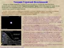 Теория Горячей Вселенной  Используя законы физики, можно просчитать в обр...
