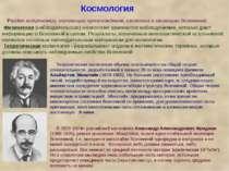 Космология  Теоретическая космология обычно основывается на общей теории отн...