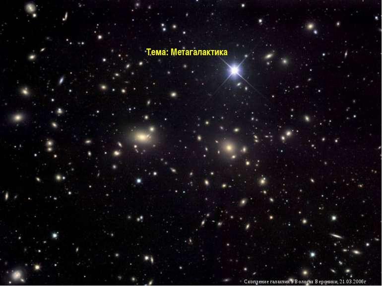 Тема: Метагалактика Скопление галактик в Волосах Вероники, 21.03.2006г