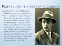 Відгуки про творчість В. Стефаника Український письменник Мирослав Ірчан у ли...