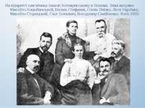 На відкритті пам'ятника Іванові Котляревському в Полтаві. Зліва направо: Миха...
