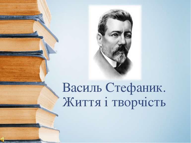 Василь Стефаник. Життя і творчість