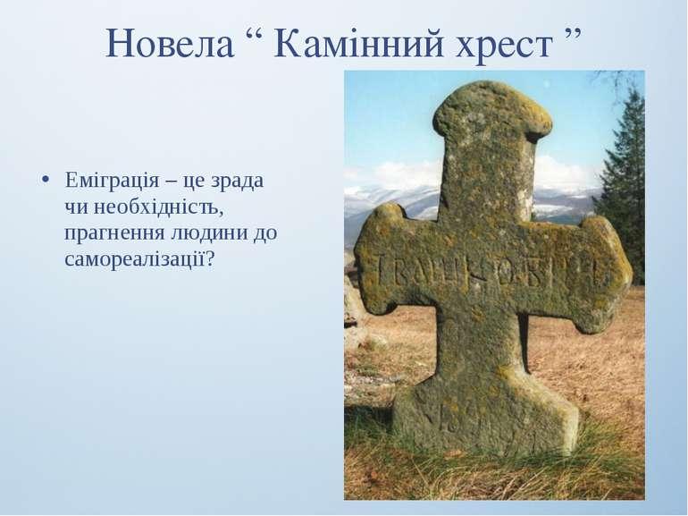 """Новела """" Камінний хрест """" Еміграція – це зрада чи необхідність, прагнення люд..."""
