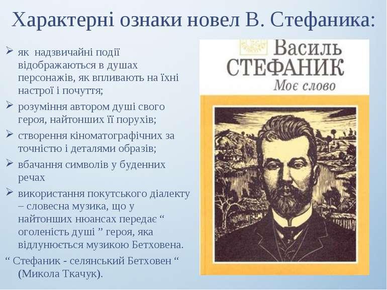 Характерні ознаки новел В. Стефаника: як надзвичайні події відображаються в д...
