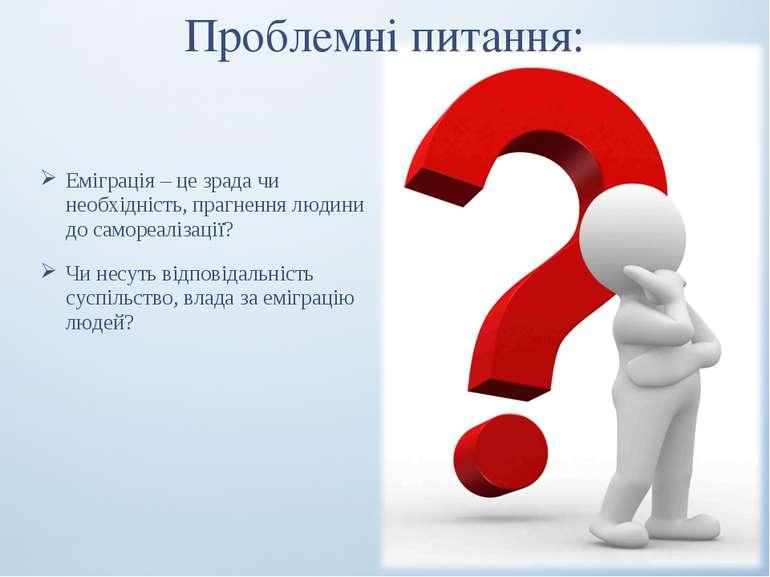 Проблемні питання: Еміграція – це зрада чи необхідність, прагнення людини до ...