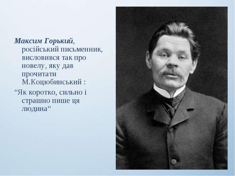 Максим Горький, російський письменник, висловився так про новелу, яку дав про...