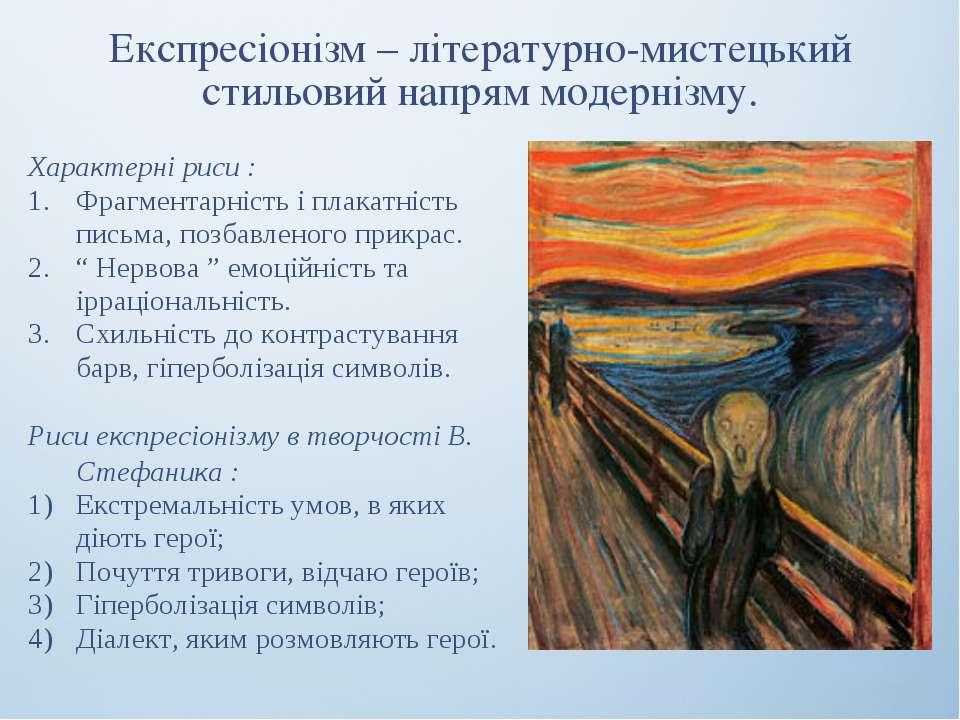 Експресіонізм – літературно-мистецький стильовий напрям модернізму. Характерн...