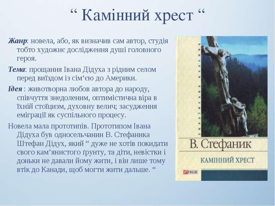 """"""" Камінний хрест """" Жанр: новела, або, як визначив сам автор, студія тобто худ..."""