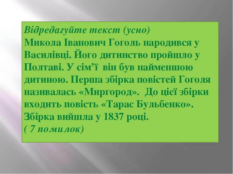 Відредагуйте текст (усно) Микола Іванович Гоголь народився у Василівці. Його ...