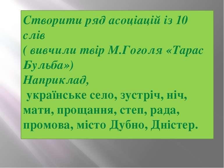 Створити ряд асоціацій із 10 слів ( вивчили твір М.Гоголя «Тарас Бульба») Нап...