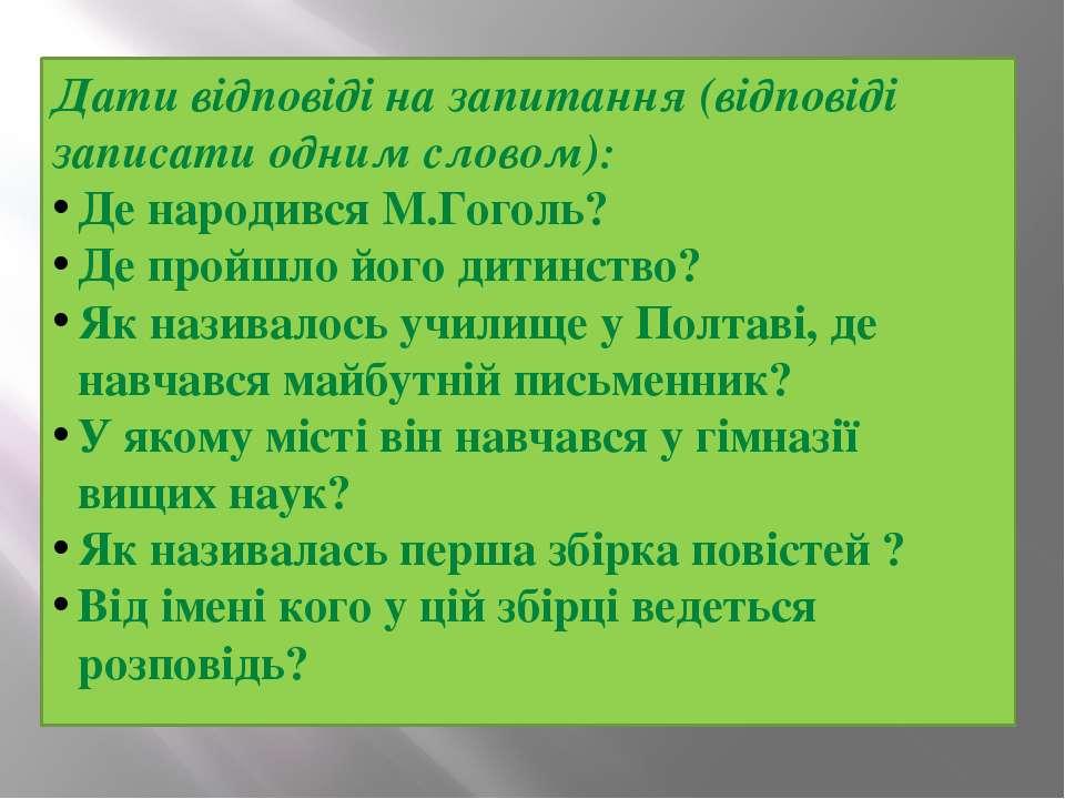 Дати відповіді на запитання (відповіді записати одним словом): Де народився М...