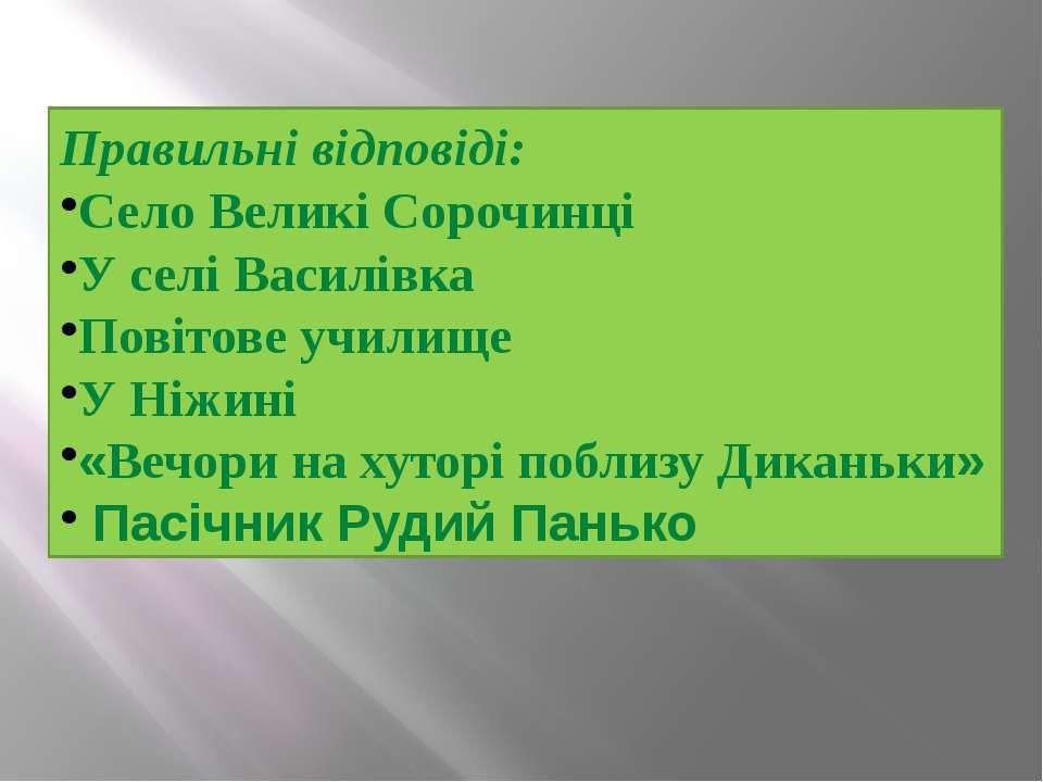 Правильні відповіді: Село Великі Сорочинці У селі Василівка Повітове училище ...