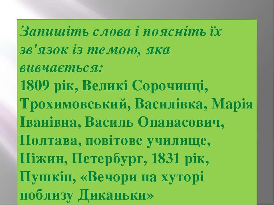 Запишіть слова і поясніть їх зв'язок із темою, яка вивчається: 1809 рік, Вели...