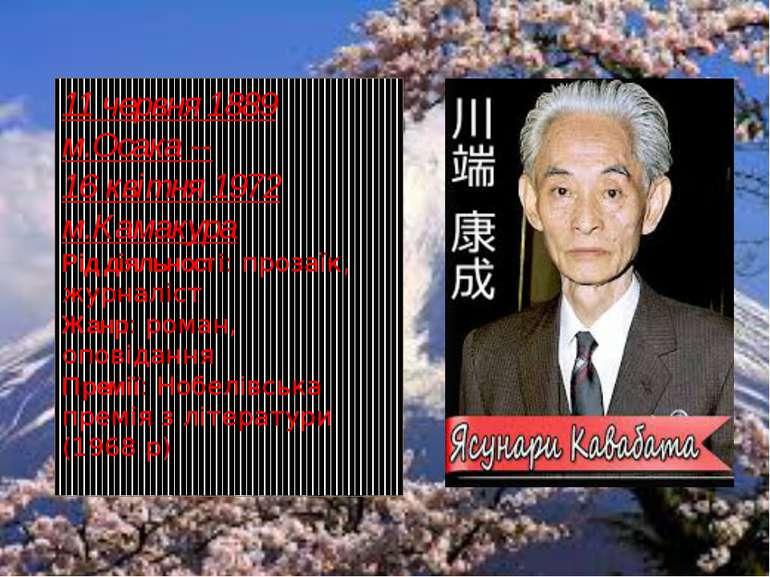 11 червня 1889 м.Осака -- 16 квітня 1972 м.Камакура Рід діяльності: прозаїк, ...