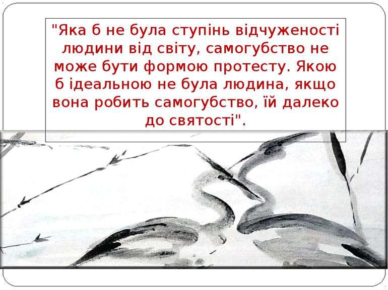 """""""Яка б не була ступінь відчуженості людини від світу, самогубство не може бут..."""