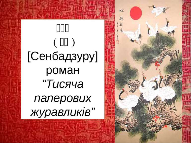 """千羽鶴 (小説) [Сенбадзуру] роман """"Тисяча паперових журавликів"""""""
