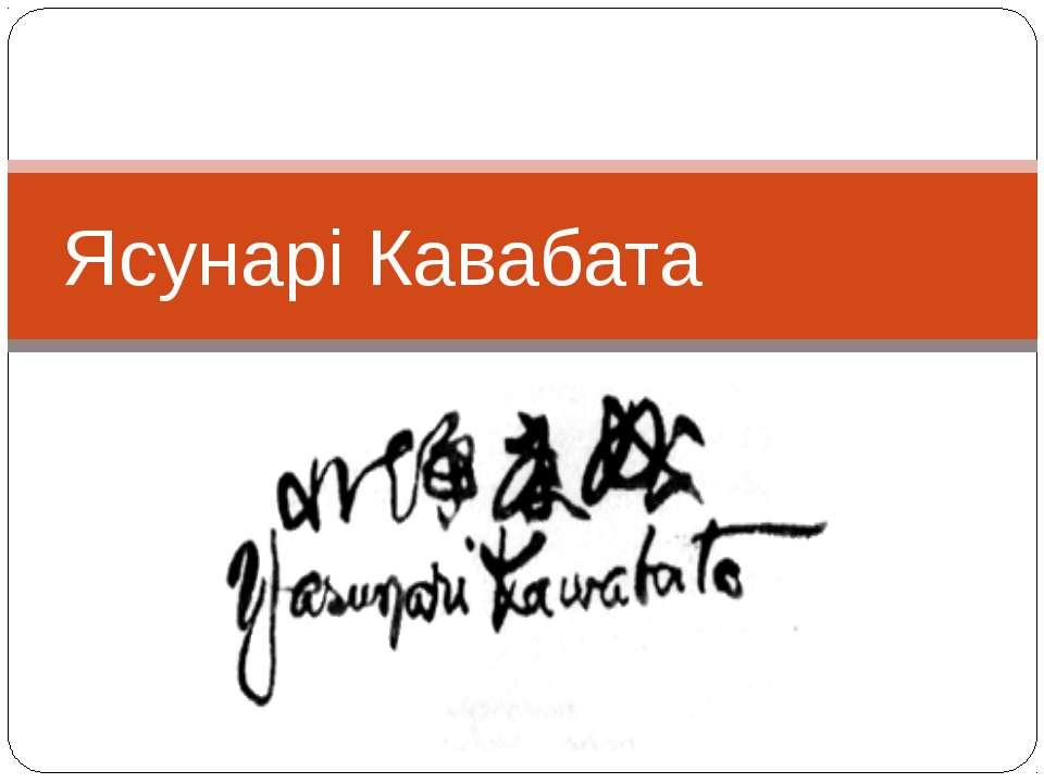 Ясунарі Кавабата