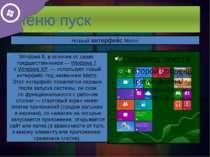 Поиск При активации из стартового экрана или рабочего стола, инструмент поиск...