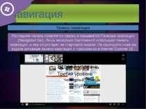 Диспетчер задач Первоначальный упрощённый вид диспетчера задачWindows 8имее...