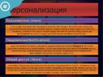 """Диспетчер задач Вкладка """"процессы"""" (Process) даёт подробную информацию о потр..."""