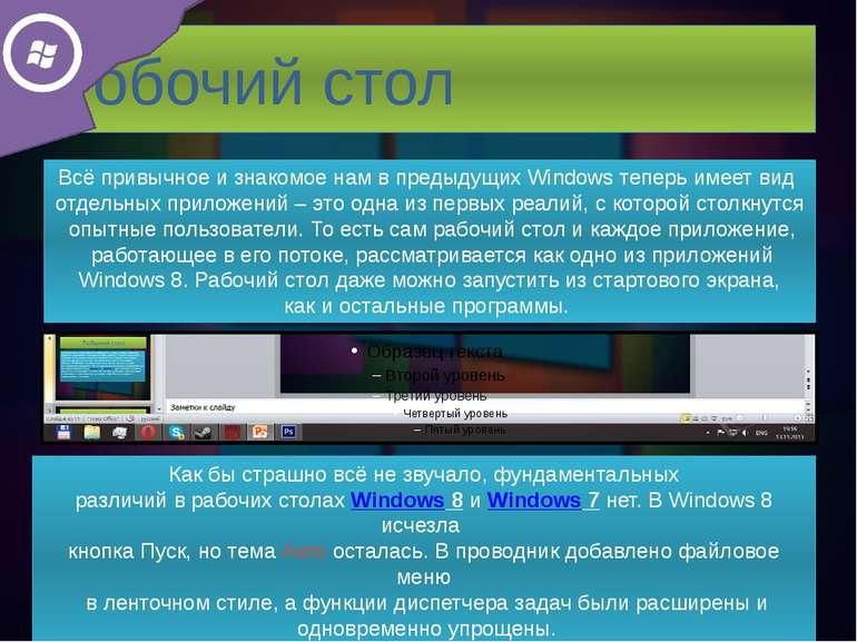 Навигация Он автоматически скрывается в левой части экрана. Как и в случае с ...