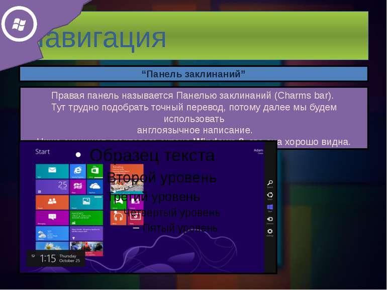 Навигация Последняя панель появляется сверху и называется Панелью навигации (...