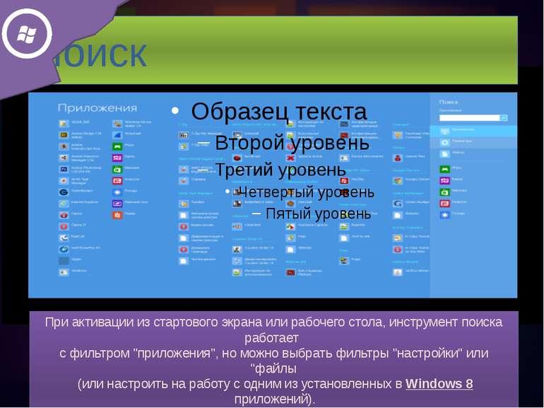 """Персонализация В категории """"пользователи"""" вы можете выбрать либо аккаунт Micr..."""