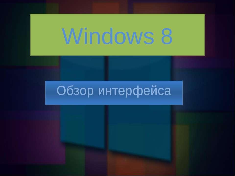 Windows 8 Обзор интерфейса